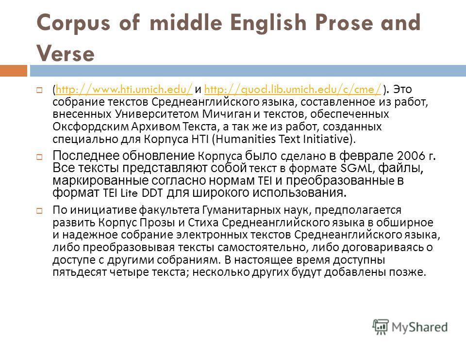 Cambridge Learner Corpus Этот подкорпус CIC образуют тексты экзаменационных работ студентов из разных стран (180), изучающих английский язык в качестве иностранного ( около 85000 студентов и 85000 скриптов ). Включает в себя около 25 млн. слов. Этот