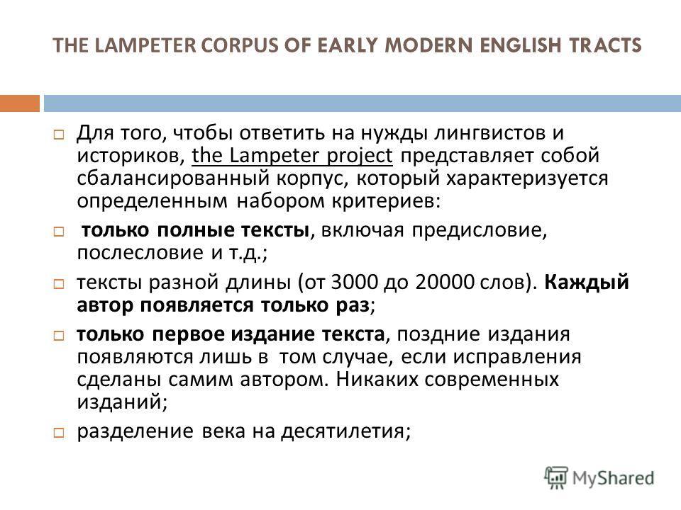 THE LAMPETER CORPUS OF EARLY MODERN ENGLISH TRACTS The Lampeter Corpus of Early Modern English Tracts представляет собой собрание текстов, опубликованных в период между 1640 и 1740 годами – время, отмеченное в Англии ростом массового издания, развити