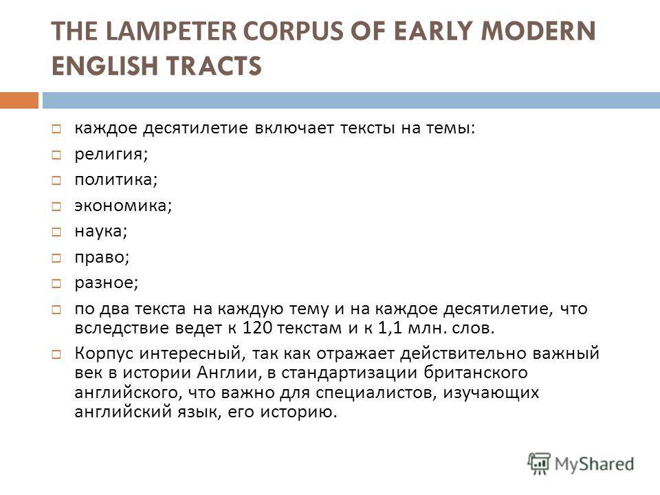 THE LAMPETER CORPUS OF EARLY MODERN ENGLISH TRACTS Для того, чтобы ответить на нужды лингвистов и историков, the Lampeter project представляет собой сбалансированный корпус, который характеризуется определенным набором критериев : только полные текст