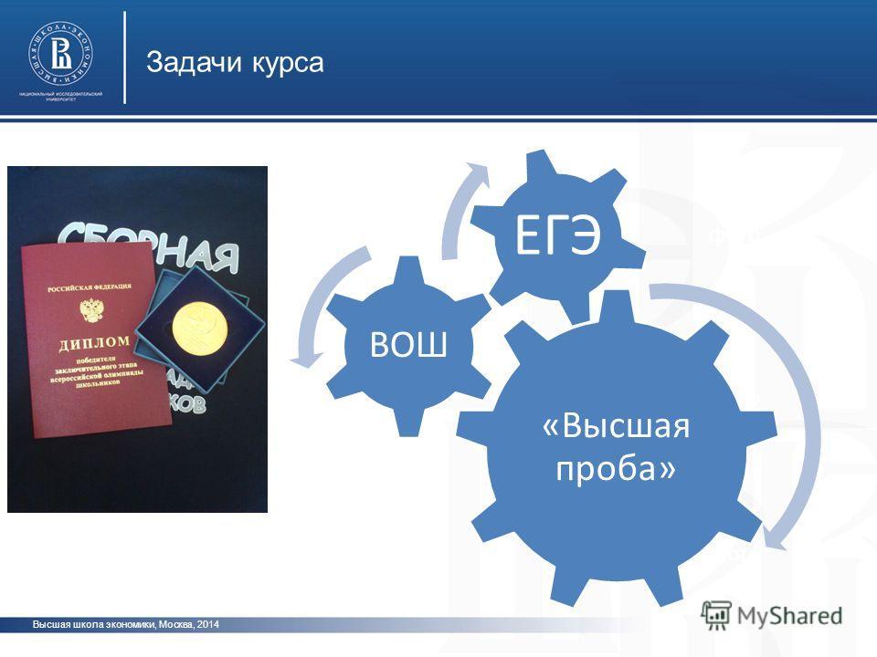 Высшая школа экономики, Москва, 2014 Задачи курса фото «Высшая проба» ВОШ ЕГЭ