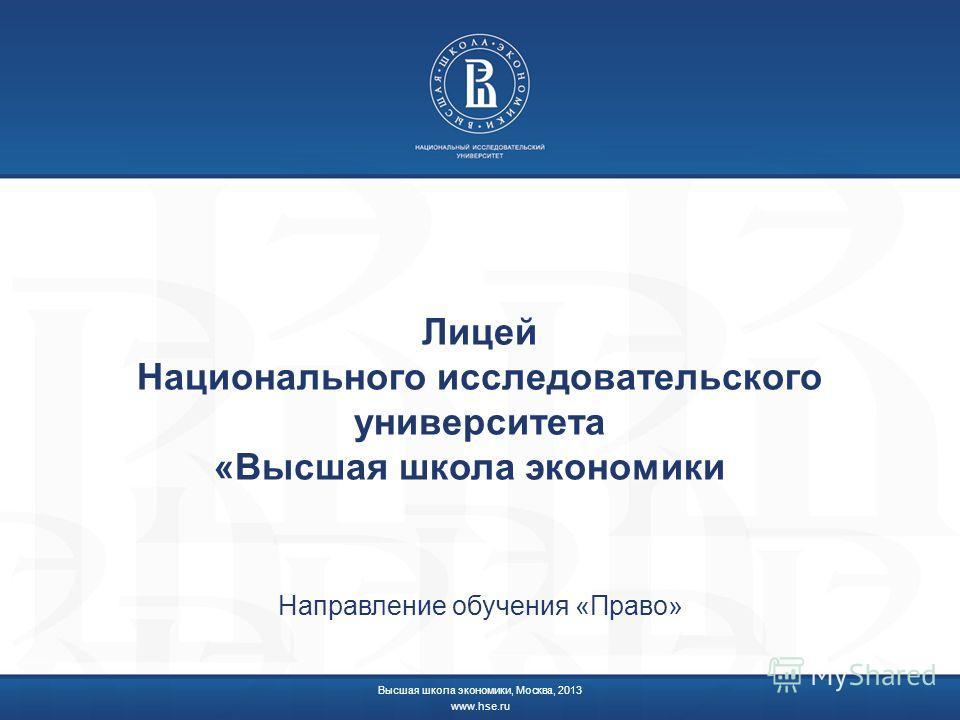 Лицей Национального исследовательского университета «Высшая школа экономики» Направление обучения «Право» Высшая школа экономики, Москва, 2013 www.hse.ru