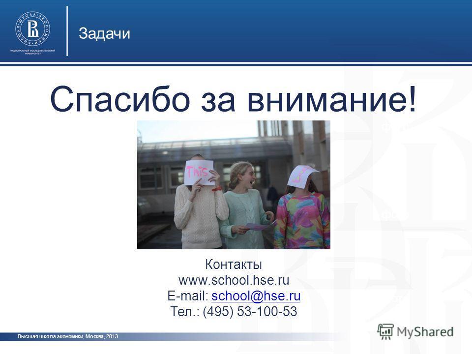 Высшая школа экономики, Москва, 2013 Задачи фото Спасибо за внимание! Контакты www.school.hse.ru E-mail: school@hse.ruschool@hse.ru Тел.: (495) 53-100-53