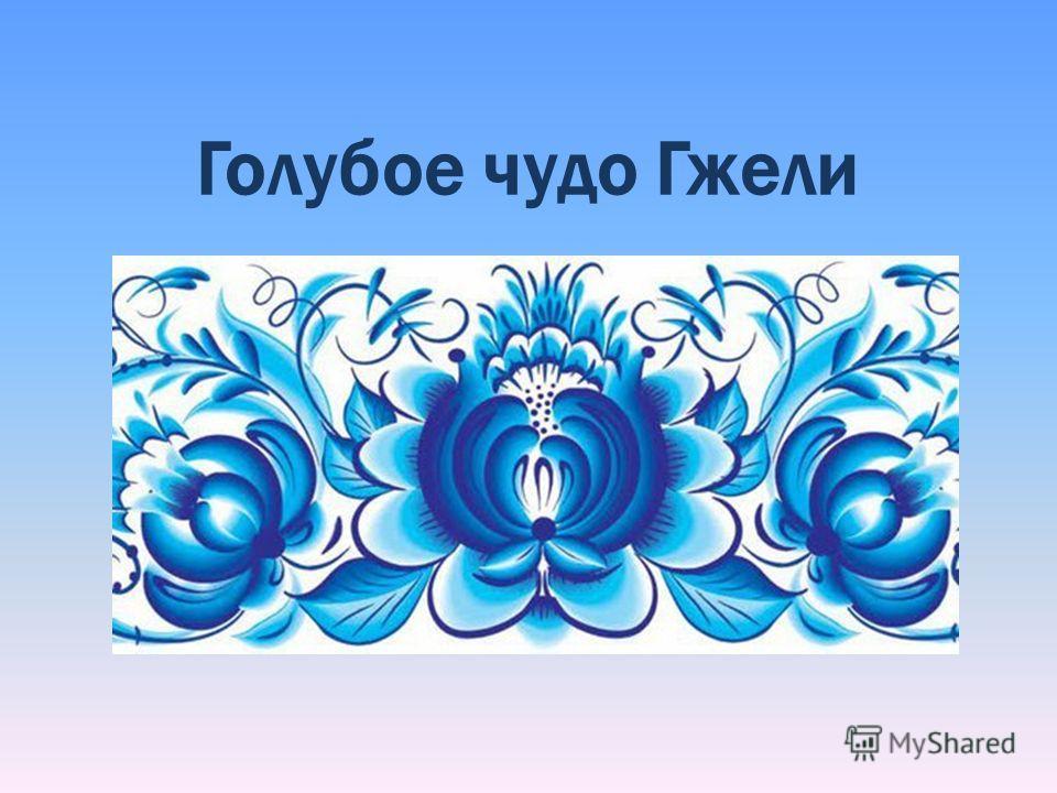 Голубое чудо Гжели