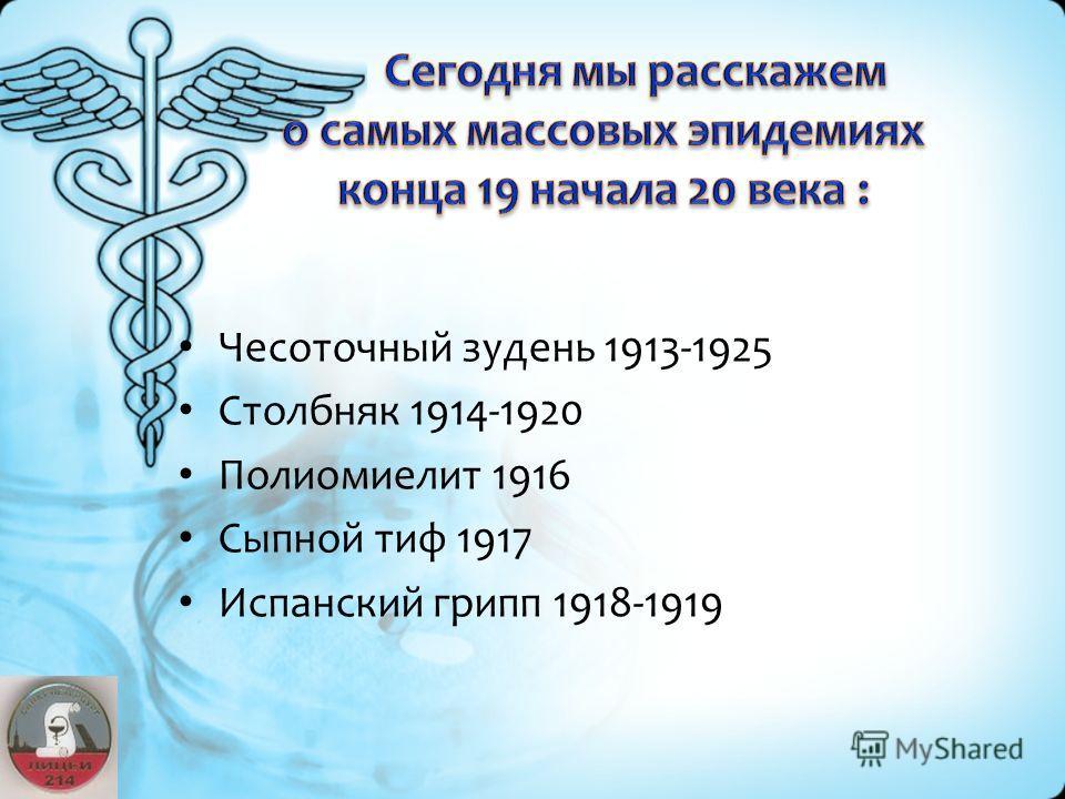 Чесоточный зудень 1913-1925 Столбняк 1914-1920 Полиомиелит 1916 Сыпной тиф 1917 Испанский грипп 1918-1919