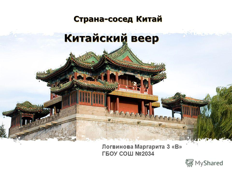 Страна-сосед Китай Китайский веер Логвинова Маргарита 3 «В» ГБОУ СОШ 2034