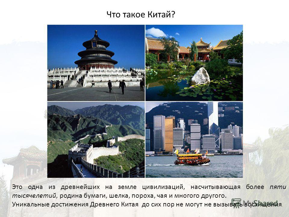 Что такое Китай? Это одна из древнейших на земле цивилизаций, насчитывающая более пяти тысячелетий, родина бумаги, шелка, пороха, чая и многого другого. Уникальные достижения Древнего Китая до сих пор не могут не вызывать восхищения.