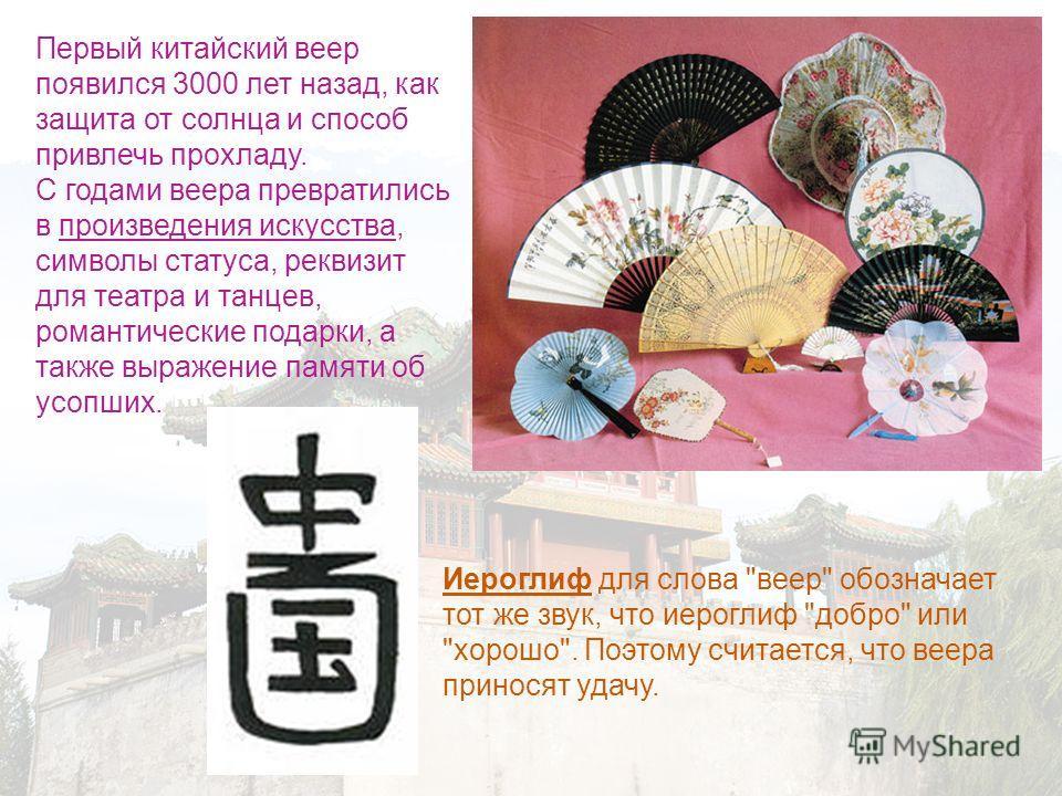 Первый китайский веер появился 3000 лет назад, как защита от солнца и способ привлечь прохладу. С годами веера превратились в произведения искусства, символы статуса, реквизит для театра и танцев, романтические подарки, а также выражение памяти об ус