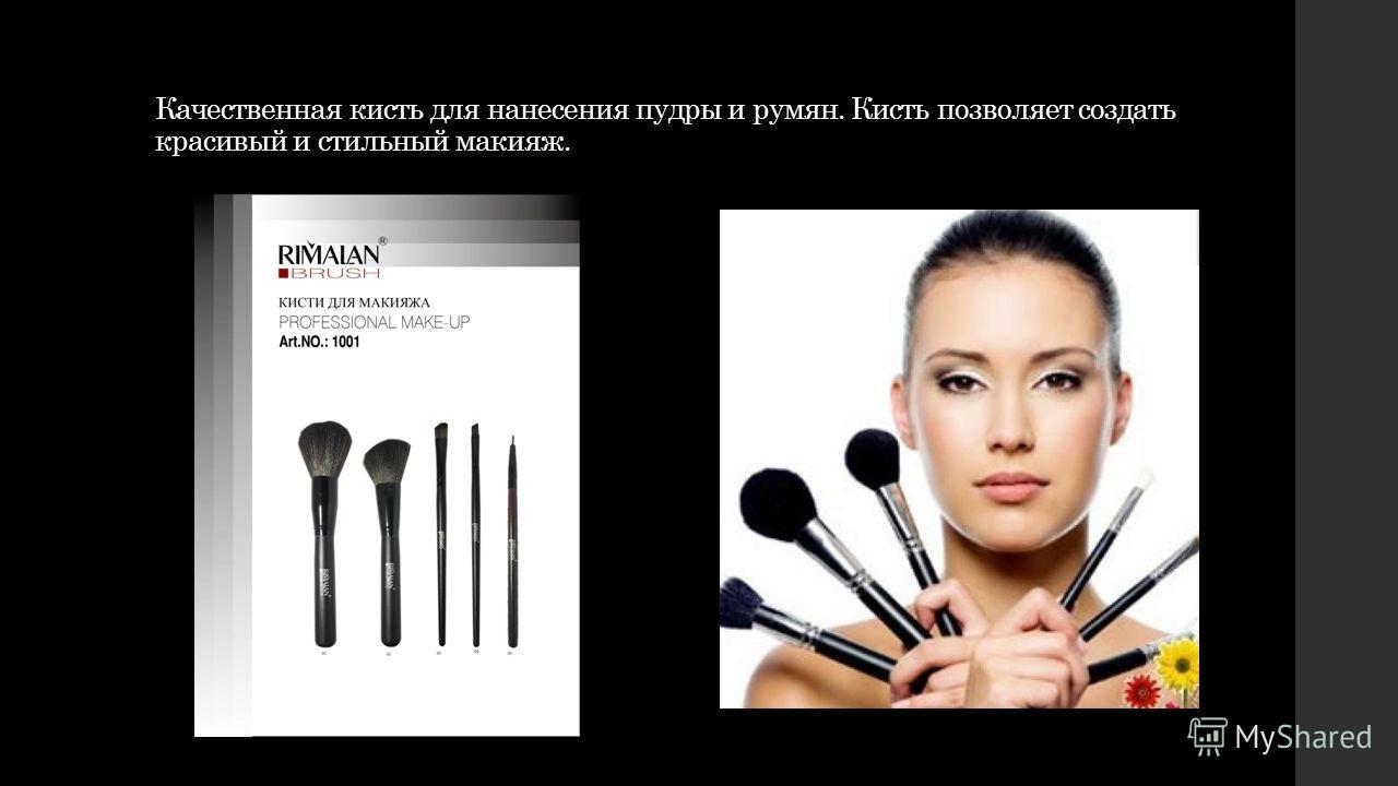 Качественная кисть для нанесения пудры и румян. Кисть позволяет создать красивый и стильный макияж.