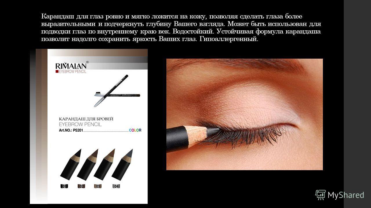 Карандаш для глаз ровно и мягко ложится на кожу, позволяя сделать глаза более выразительными и подчеркнуть глубину Вашего взгляда. Может быть использован для подводки глаз по внутреннему краю век. Водостойкий. Устойчивая формула карандаша позволит на