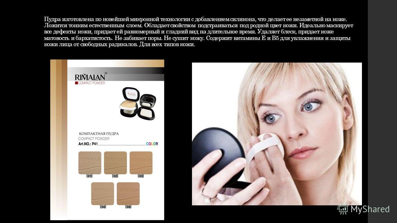 Пудра изготовлена по новейшей микронной технологии с добавлением силикона, что делает ее незаметной на коже. Ложится тонким естественным слоем. Обладает свойством подстраиваться под родной цвет кожи. Идеально маскирует все дефекты кожи, придает ей ра