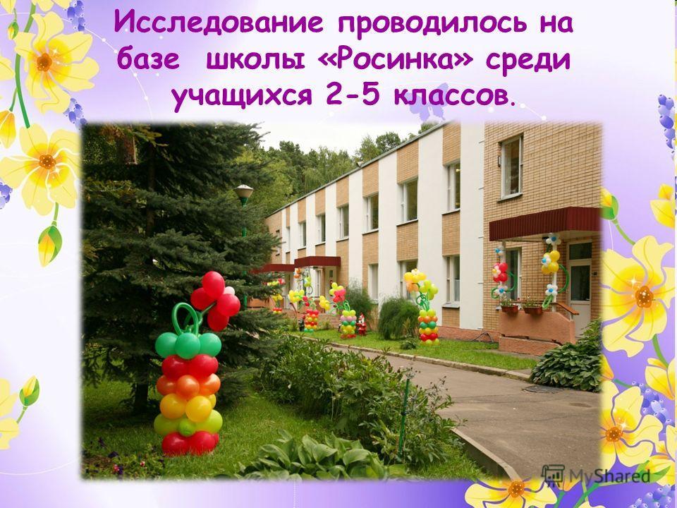Исследование проводилось на базе школы «Росинка» среди учащихся 2-5 классов.