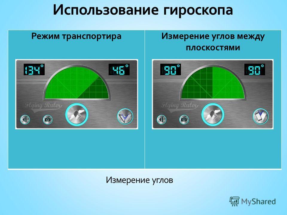 Использование гироскопа Измерение углов Режим транспортираИзмерение углов между плоскостями