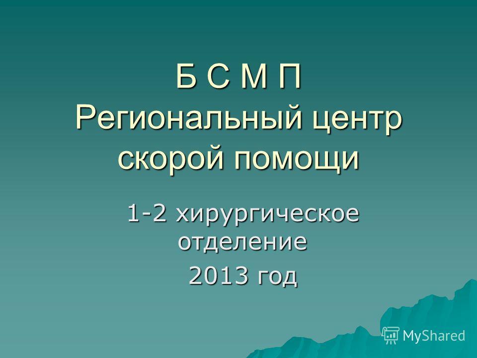 Б С М П Региональный центр скорой помощи 1-2 хирургическое отделение 2013 год