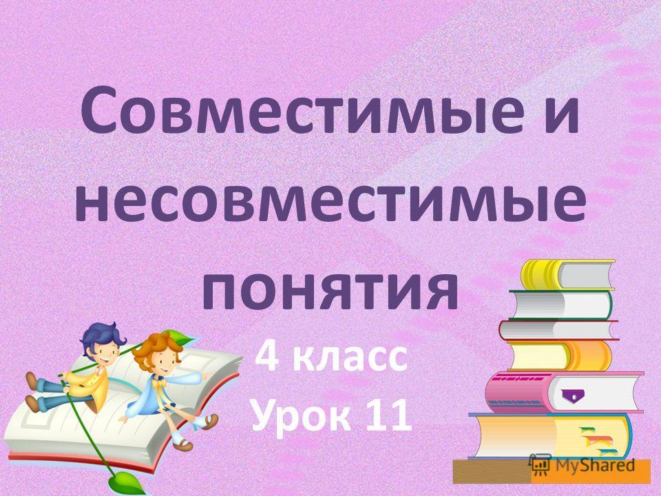 Совместимые и несовместимые понятия 4 класс Урок 11
