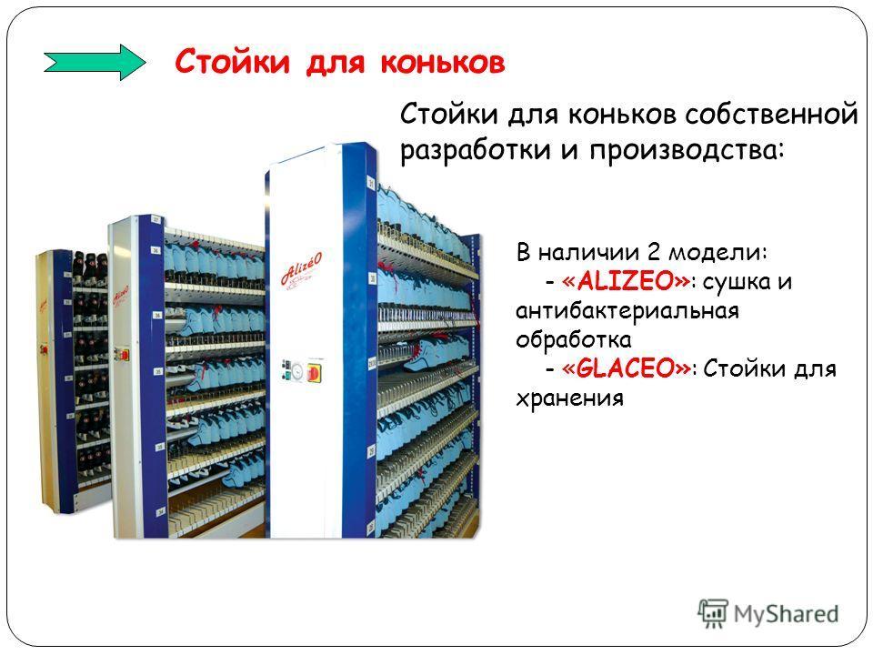 Стойки для коньков Стойки для коньков собственной разработки и производства: В наличии 2 модели: - «ALIZEO»: сушка и антибактериальная обработка - «GLACEO»: Стойки для хранения