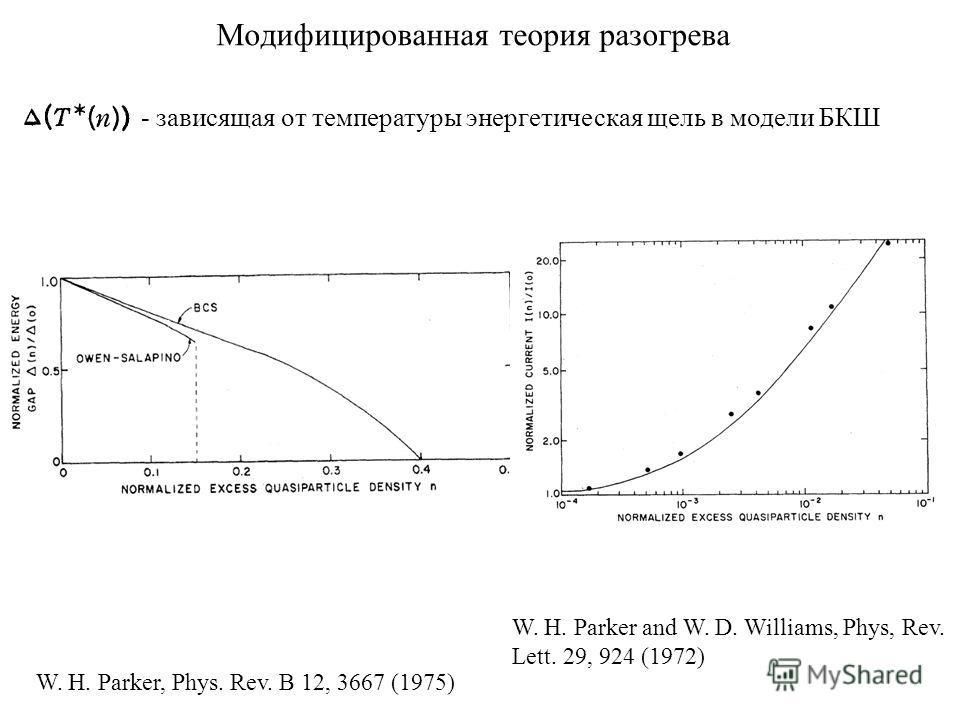 Модифицированная теория разогрева - зависящая от температуры энергетическая щель в модели БКШ W. H. Parker, Phys. Rev. B 12, 3667 (1975) W. H. Parker and W. D. Williams, Phys, Rev. Lett. 29, 924 (1972)