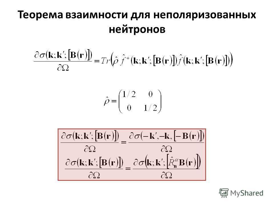 Теорема взаимности для неполяризованных нейтронов