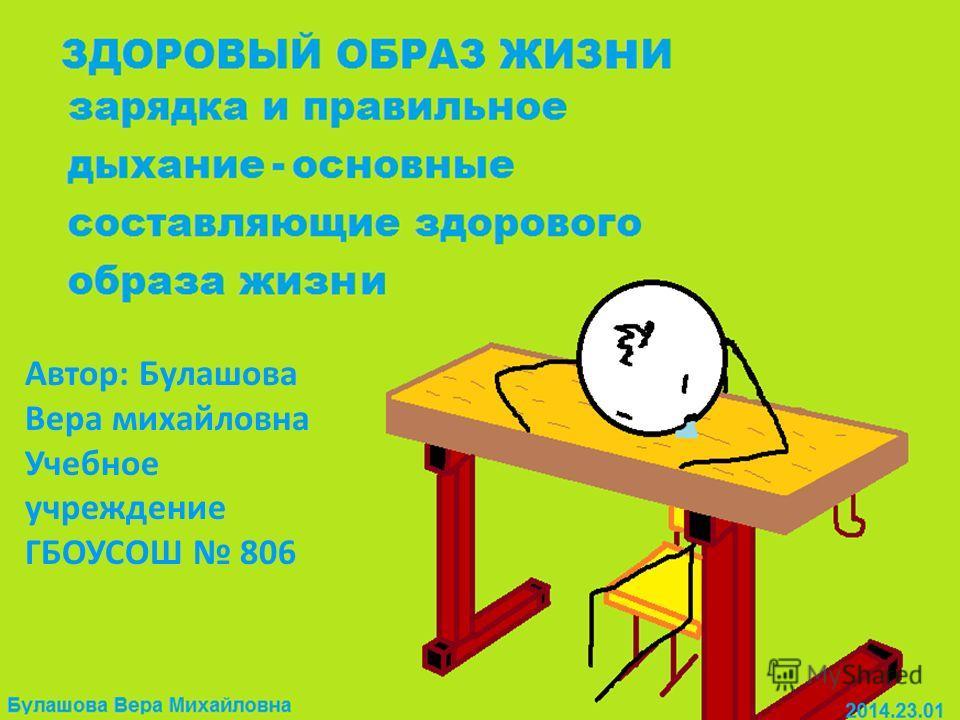 Автор: Булашова Вера михайловна Учебное учреждение ГБОУСОШ 806