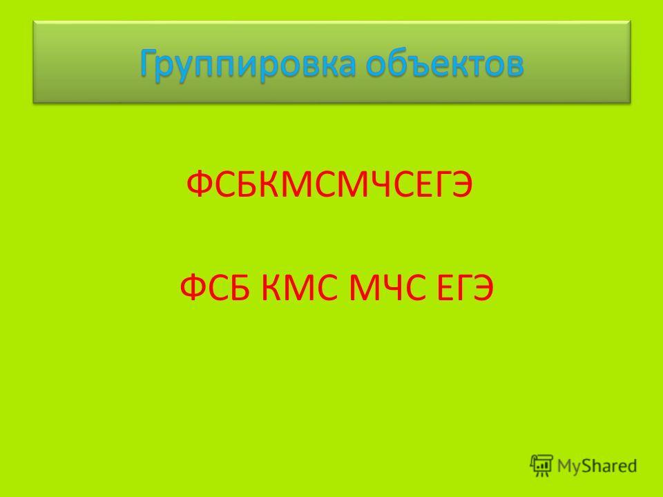 ФСБКМСМЧСЕГЭ