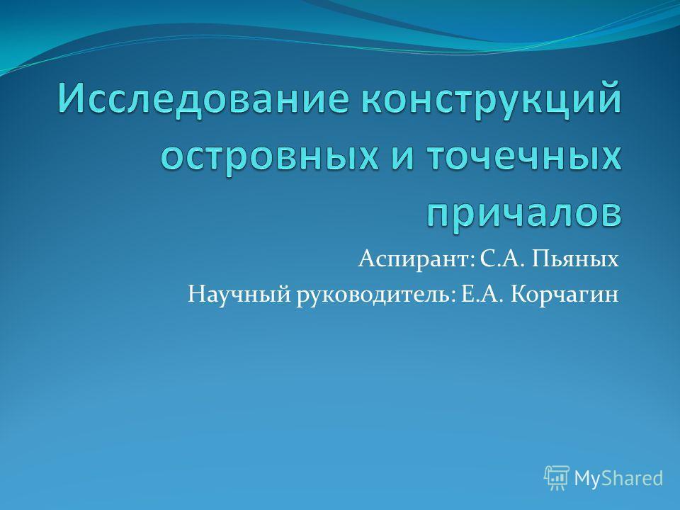 Аспирант: С.А. Пьяных Научный руководитель: Е.А. Корчагин