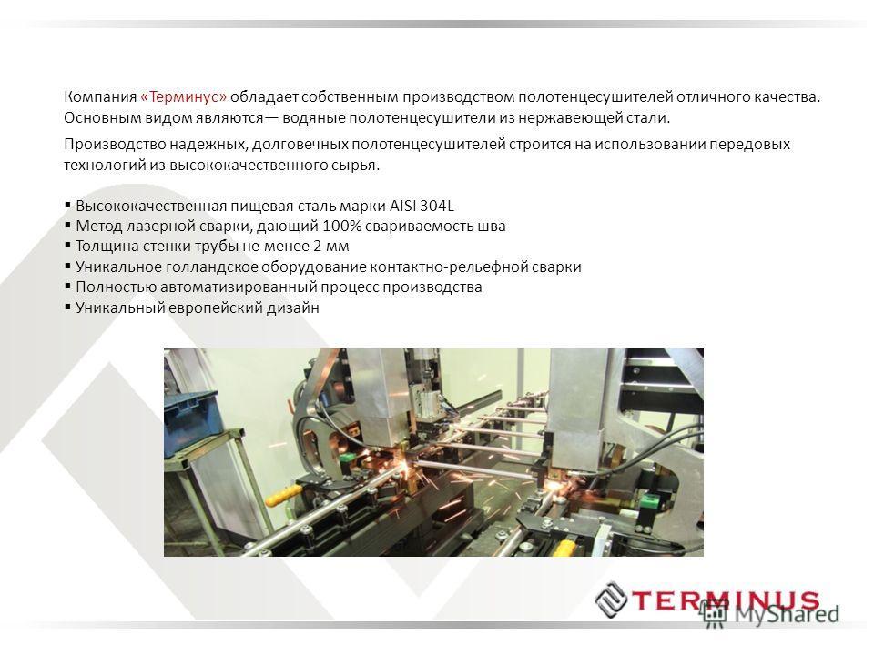 Производство надежных, долговечных полотенцесушителей строится на использовании передовых технологий из высококачественного сырья. Высококачественная пищевая сталь марки AISI 304L Метод лазерной сварки, дающий 100% свариваемость шва Толщина стенки тр