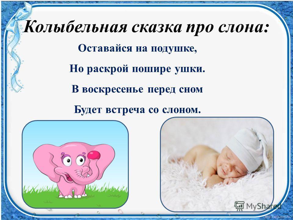 Оставайся на подушке, Но раскрой пошире ушки. В воскресенье перед сном Будет встреча со слоном. Колыбельная сказка про слона: