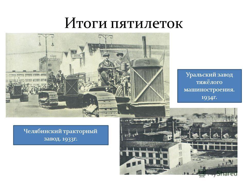 Итоги пятилеток Челябинский тракторный завод. 1933г. Уральский завод тяжёлого машиностроения. 1934г.