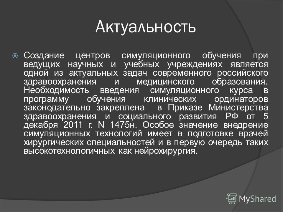 Актуальность Создание центров симуляционного обучения при ведущих научных и учебных учреждениях является одной из актуальных задач современного российского здравоохранения и медицинского образования. Необходимость введения симуляционного курса в прог