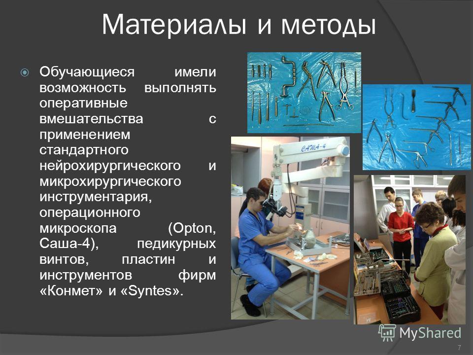 Материалы и методы Обучающиеся имели возможность выполнять оперативные вмешательства с применением стандартного нейрохирургического и микрохирургического инструментария, операционного микроскопа (Opton, Саша-4), педикурных винтов, пластин и инструмен