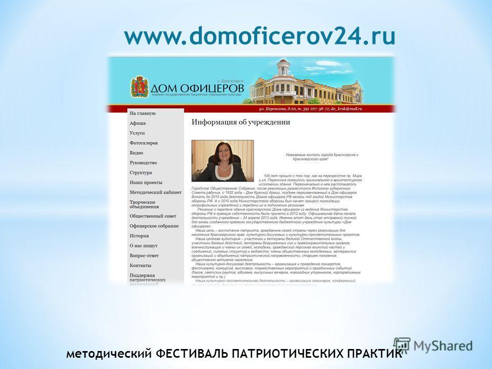 www.domoficerov24.ru