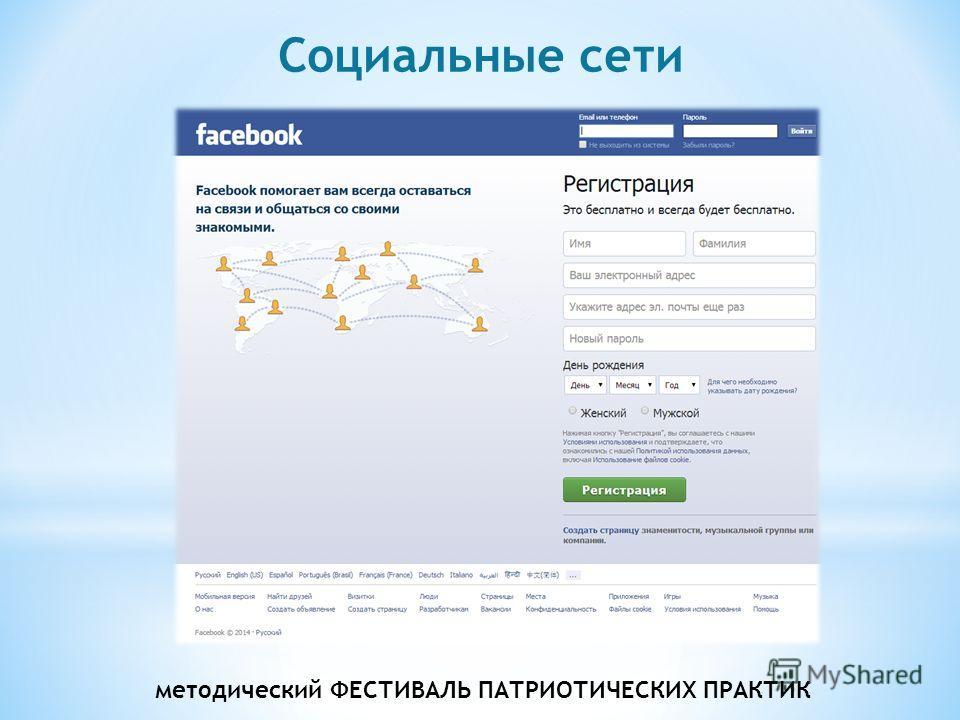Социальные сети методический ФЕСТИВАЛЬ ПАТРИОТИЧЕСКИХ ПРАКТИК