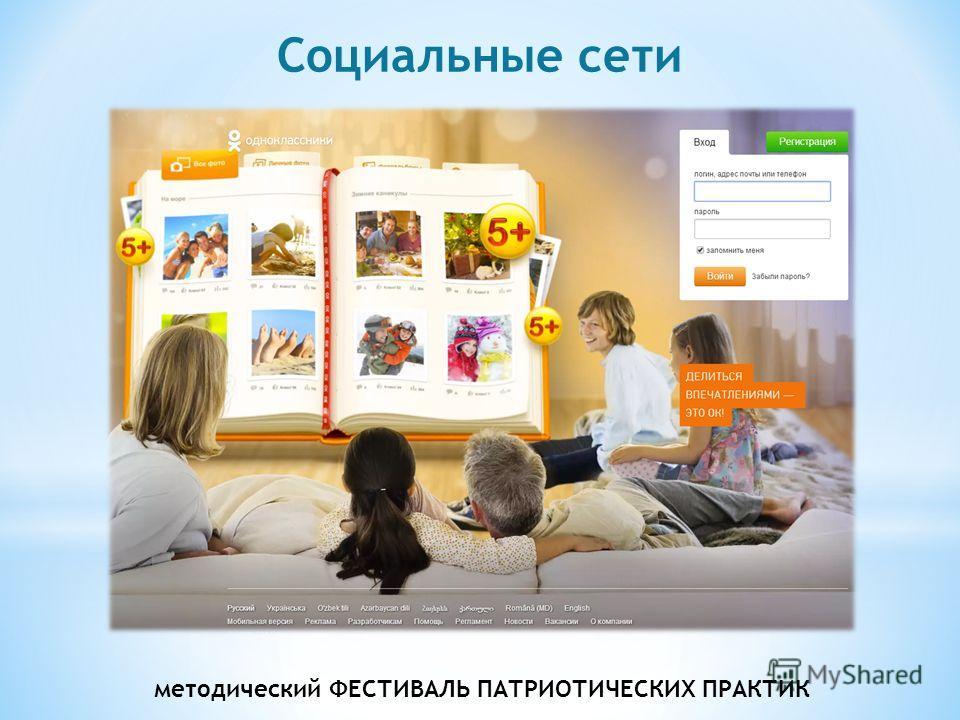 методический ФЕСТИВАЛЬ ПАТРИОТИЧЕСКИХ ПРАКТИК Социальные сети