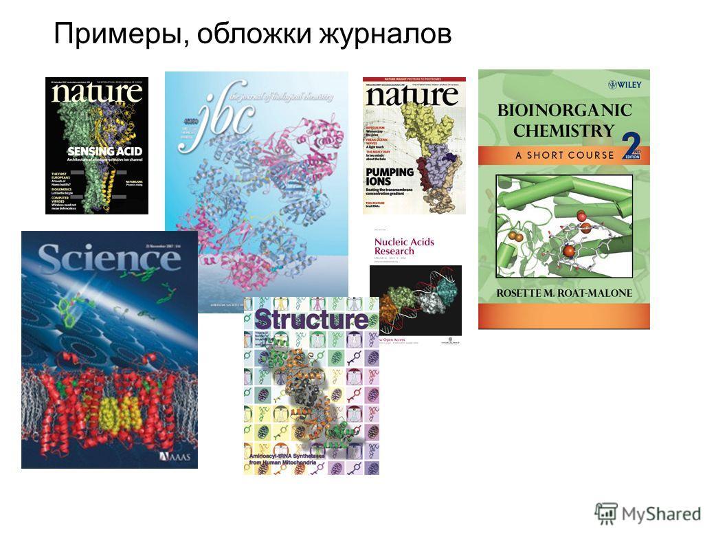 Примеры, обложки журналов