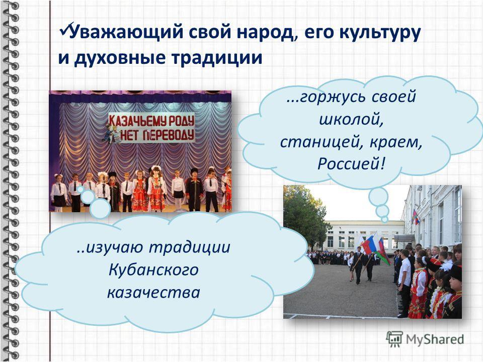 ...горжусь своей школой, станицей, краем, Россией!..изучаю традиции Кубанского казачества Уважающий свой народ, его культуру и духовные традиции