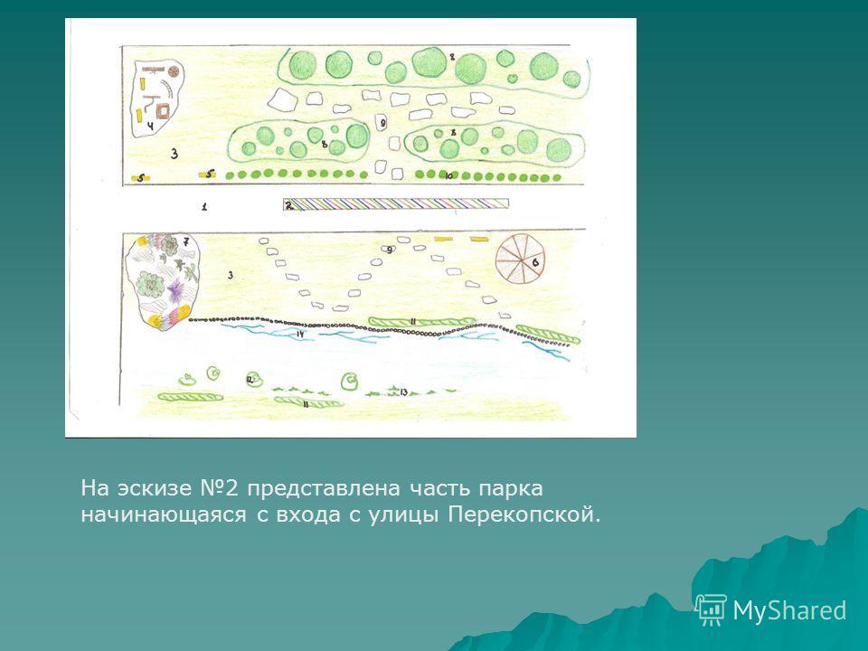 На эскизе 2 представлена часть парка начинающаяся с входа с улицы Перекопской.