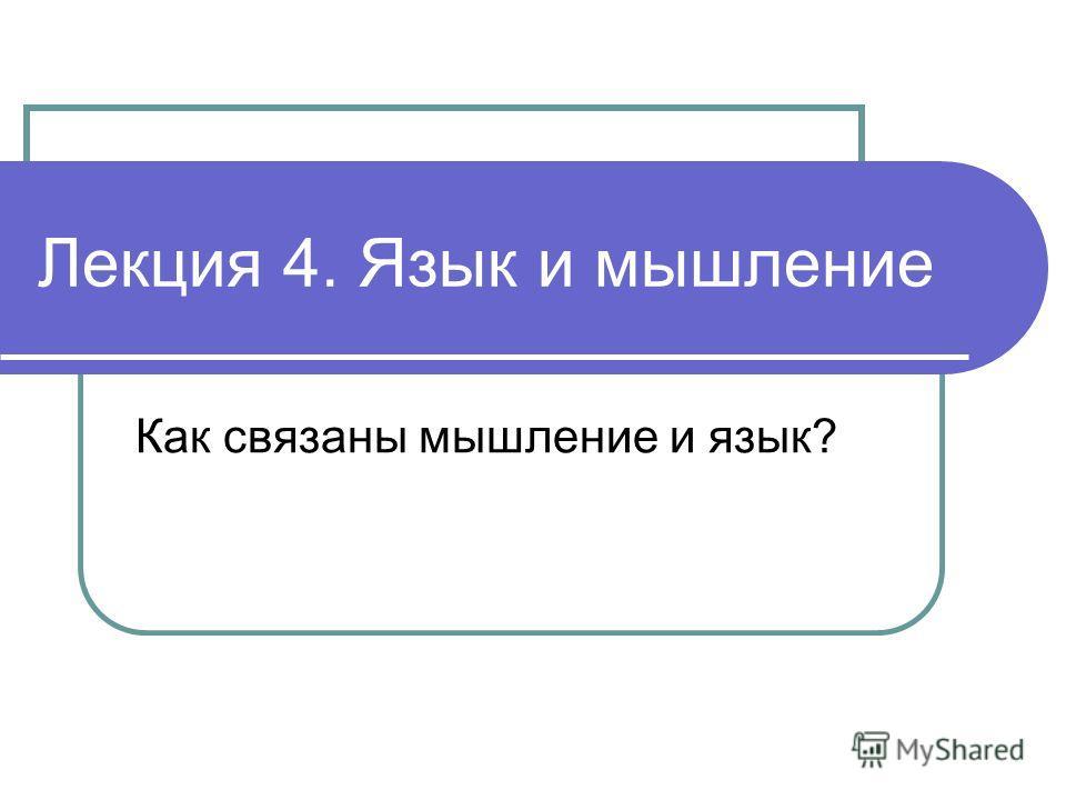 Лекция 4. Язык и мышление Как связаны мышление и язык?