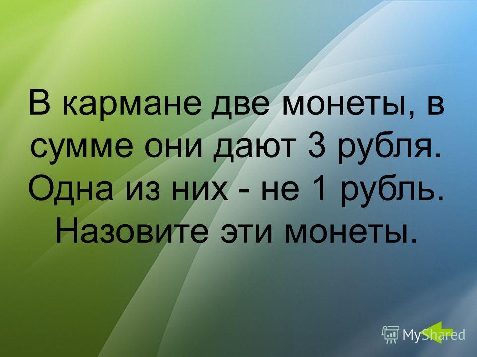 В кармане две монеты, в сумме они дают 3 рубля. Одна из них - не 1 рубль. Назовите эти монеты.