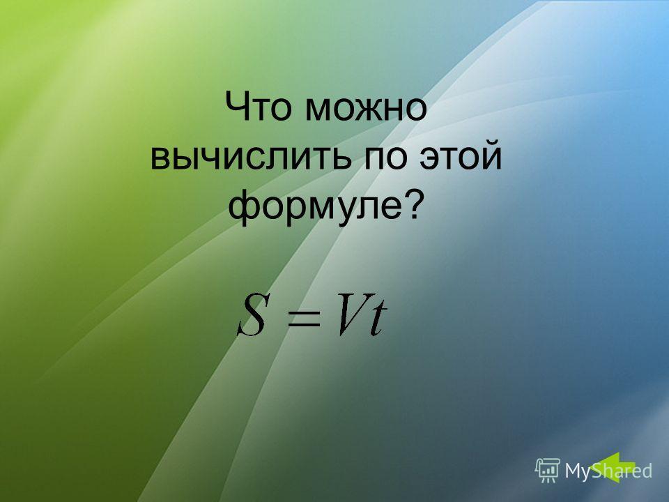 Что можно вычислить по этой формуле?