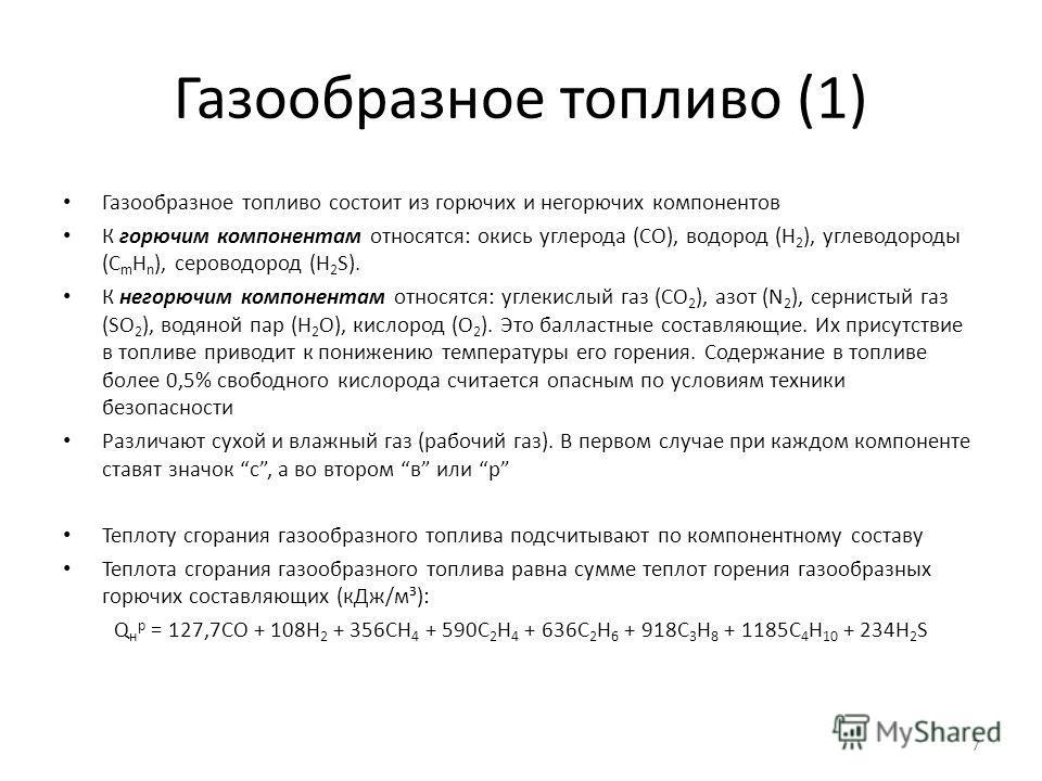 Газообразное топливо (1) Газообразное топливо состоит из горючих и негорючих компонентов К горючим компонентам относятся: окись углерода (СО), водород (Н 2 ), углеводороды (С m Н n ), сероводород (Н 2 S). К негорючим компонентам относятся: углекислый