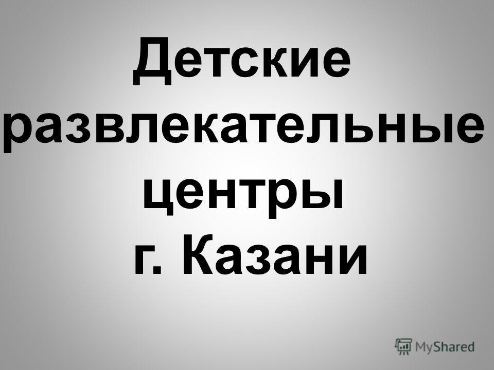 Детские развлекательные центры г. Казани