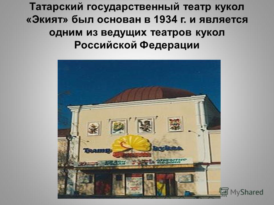 Татарский государственный театр кукол «Экият» был основан в 1934 г. и является одним из ведущих театров кукол Российской Федерации