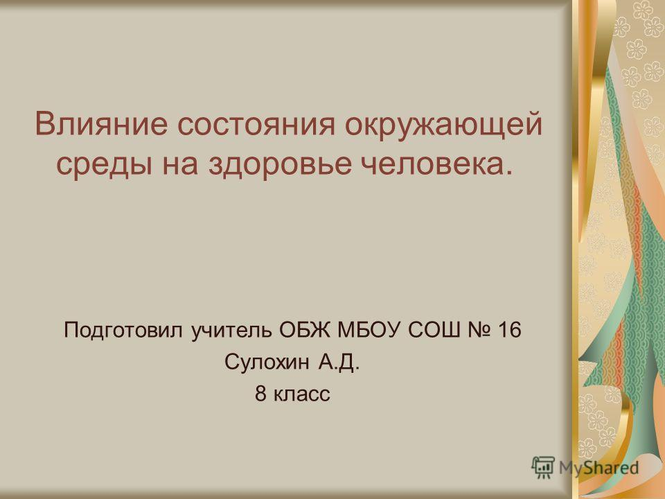 Влияние состояния окружающей среды на здоровье человека. Подготовил учитель ОБЖ МБОУ СОШ 16 Сулохин А.Д. 8 класс
