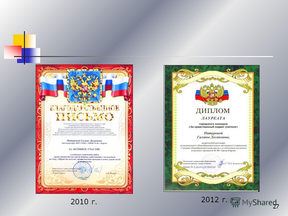 2010 г. 2012 г. 27