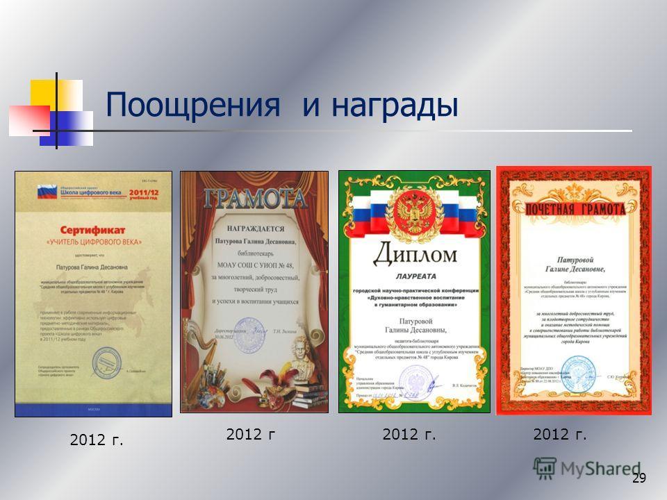 2012 г2012 г. 29 Поощрения и награды