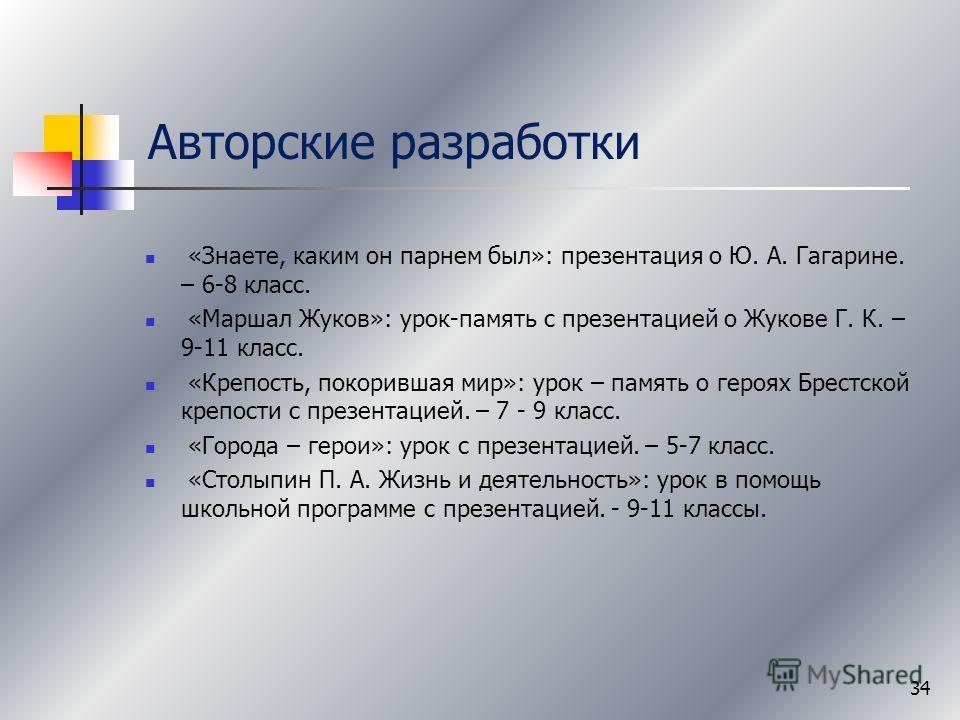 «Знаете, каким он парнем был»: презентация о Ю. А. Гагарине. – 6-8 класс. «Маршал Жуков»: урок-память с презентацией о Жукове Г. К. – 9-11 класс. «Крепость, покорившая мир»: урок – память о героях Брестской крепости с презентацией. – 7 - 9 класс. «Го