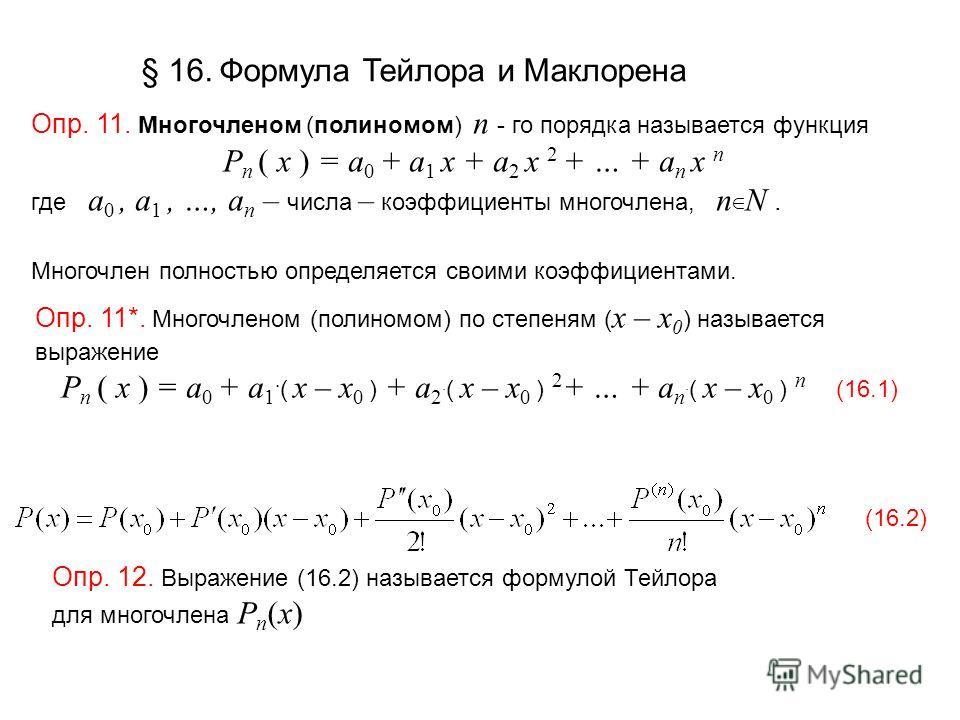Формула тейлора член лагранжа