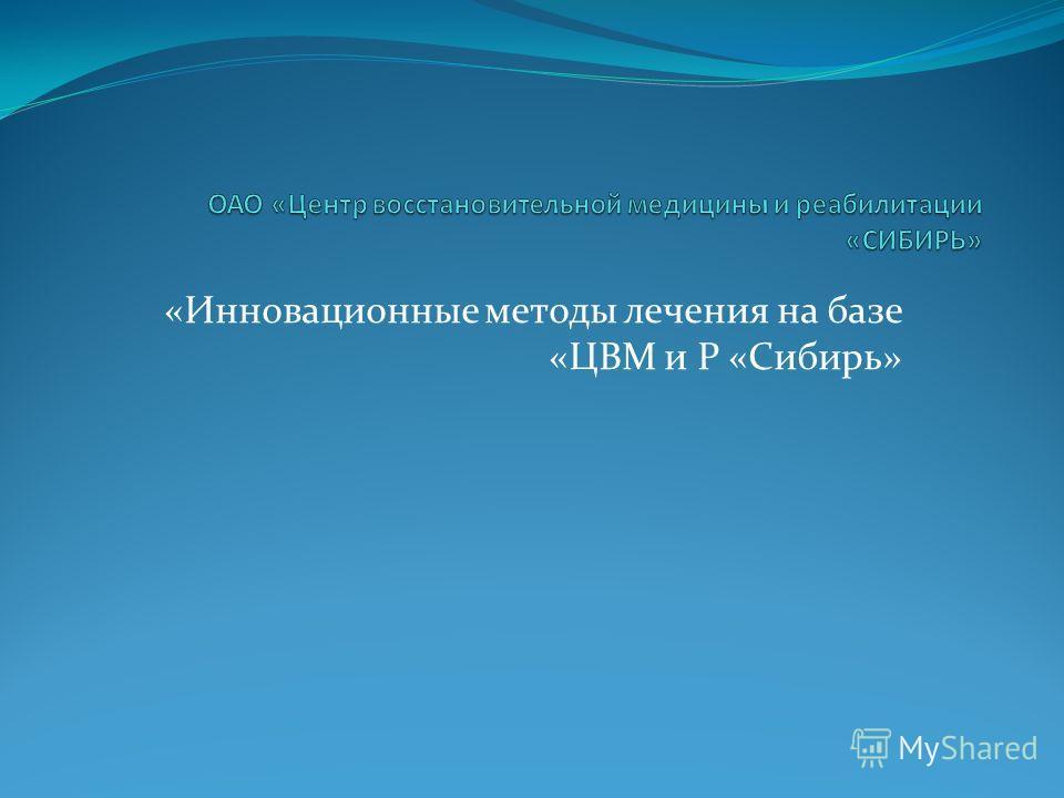 «Инновационные методы лечения на базе «ЦВМ и Р «Сибирь»