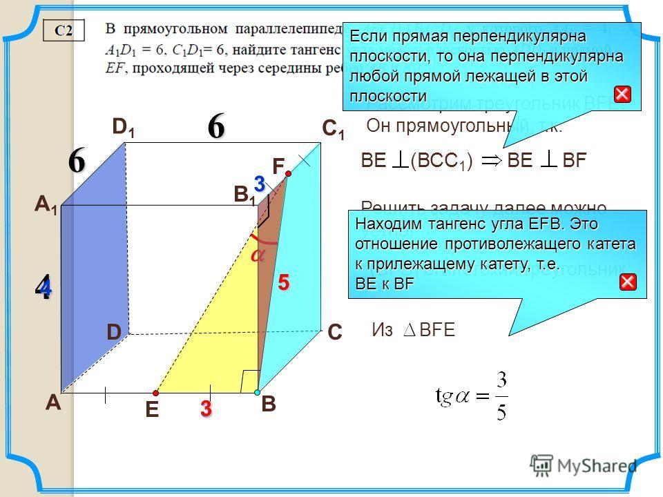 D А В С А1А1 D1D1 С1С1 В1В1 6 6 4 Рассмотрим треугольник BFE. Он прямоугольный, т.к. Е F BE (ВСС 1 )BE BF Если прямая перпендикулярна плоскости, то она перпендикулярна любой прямой лежащей в этой плоскости 4 5 Решить задачу далее можно устно! 3 3 BFВ