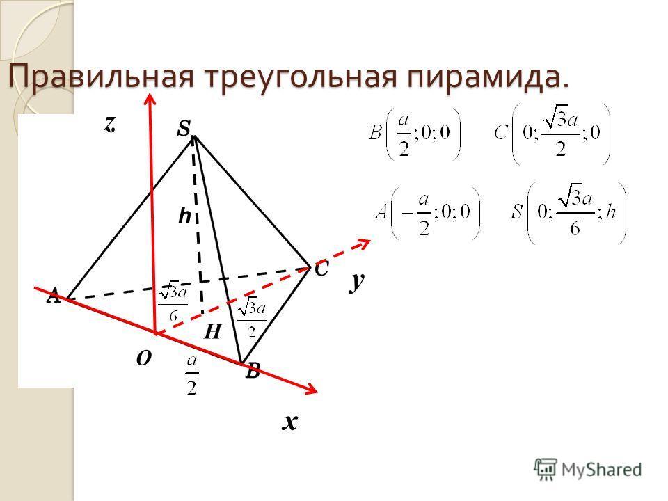 Правильная треугольная пирамида. х y O z H h