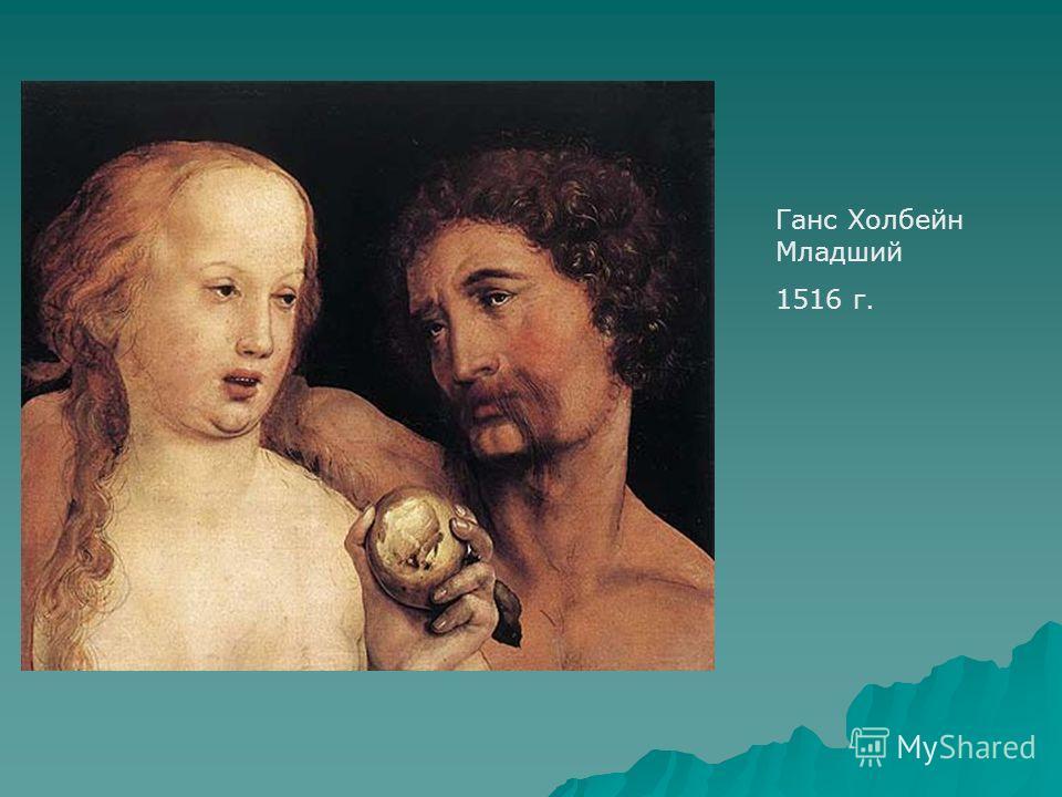Ганс Холбейн Младший 1516 г.